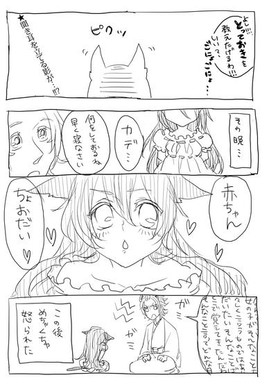 赤ちゃんちょおだい_カデセレ.png